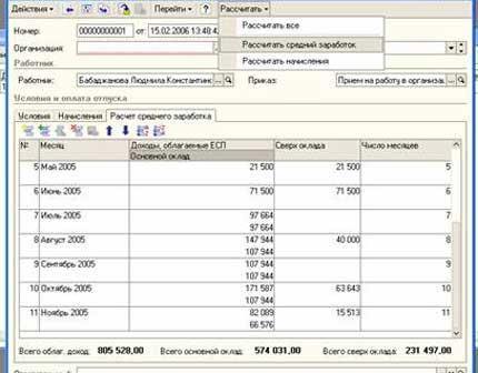 Новое в версии 3. 0.23 | Документ «Операция учета НДФЛ»